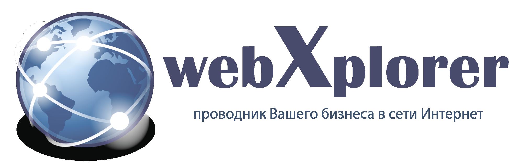 WebXplorer Продвижение Вашего бизнеса в сети Интернет