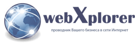 webXplorer Заказать сайт